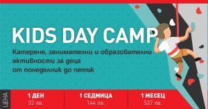 walltopia-day-camp