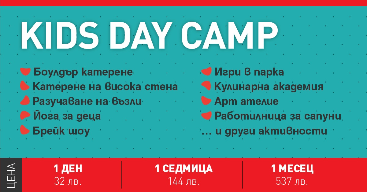 Walltopia Day Camp